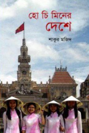 Ho Chi Minh er deshe